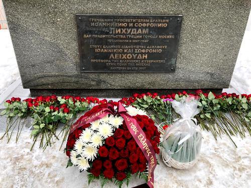 Στη Μόσχα απέτισαν φόρο τιμής στους σπουδαίους διαφωτιστές της Ρωσίας αδελφούς Λειχούδη
