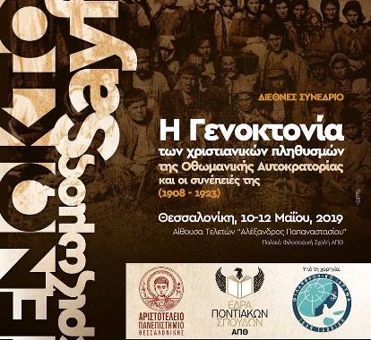 Το διεθνές επιστημονικό συνέδριο «Η Γενοκτονία των χριστιανικών πληθυσμών της Οθωμανικής Αυτοκρατορίας και οι συνέπειές (1908-1923)»  θα λάβει χώρα από τις 10 έως και τις 12 Μαΐου στη Θεσσαλονίκη