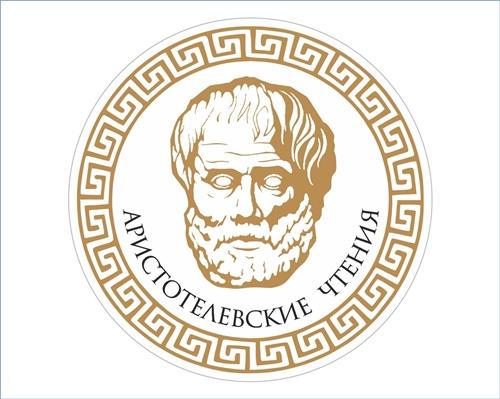 Международная научная конференция  «Аристотелевские чтения»