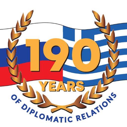В Греции отметили 190-летие установления дипломатических отношений с РФ