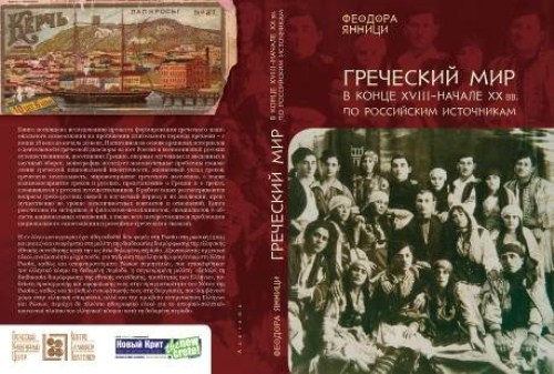 В Доме Национальностей состоялась презентация книги о Греческом мире