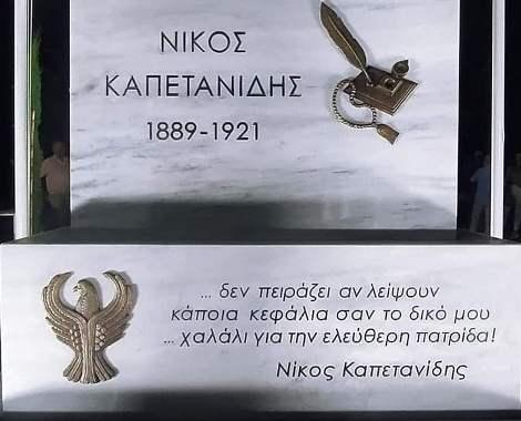 В Салониках состоялось открытие памятника Никосу Капетанидису