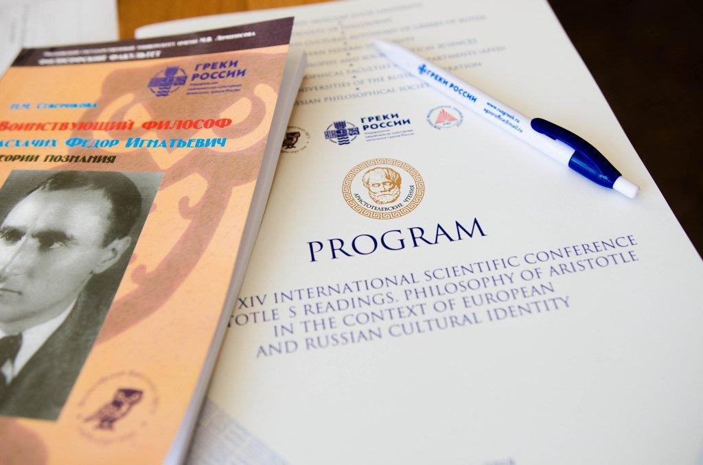 XIV Международная научная конференция «Аристотелевские чтения. Философия Аристотеля в контексте европейского и российского культурного самосознания», 24 мая 2018