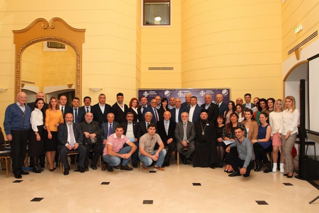 Расширенное заседание Совета ФНКА греков России, г. Санкт-Петербург, 17 ноября 2018