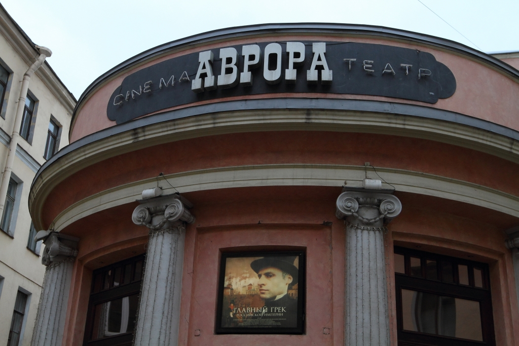Πρεμιέρα του δραματικού ντοκιμαντέρ «Ο σημαντικότερος Έλληνας της Ρωσικής Αυτοκρατορίας» στην Αγία Πετρούπολη, 18 Νοεμβρίου 2018