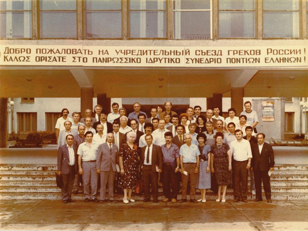 1992 год. Делегаты Первого съезда греков России, г. Минеральные Воды