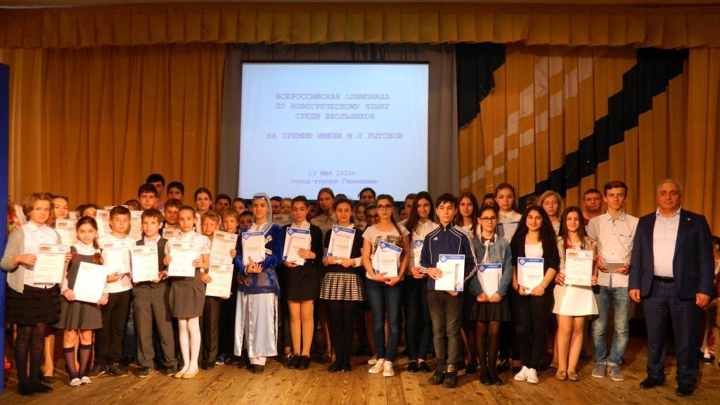 Участники Всероссийской Олимпиады по новогреческому языку среди школьников, г. Геленджик, май 2016