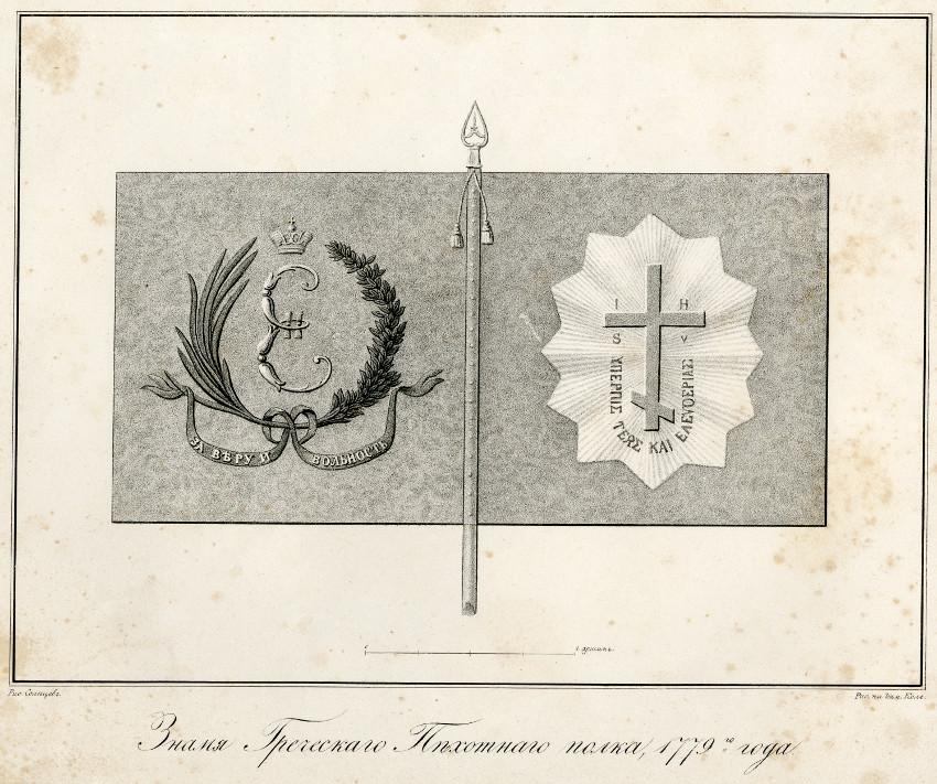 Знамя Балаклавского греческого пехотного полка