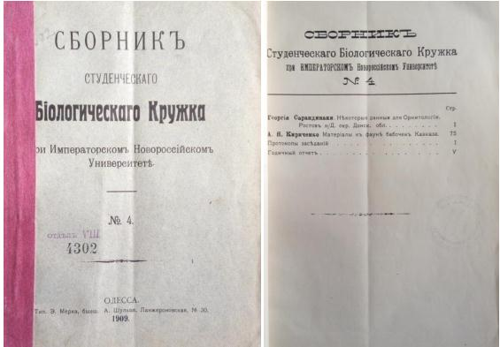 Сборник студенческого биологического кружка при Императорском Новороссийском университете (1909), где опубликована работа Г.Г.Сарандинаки.