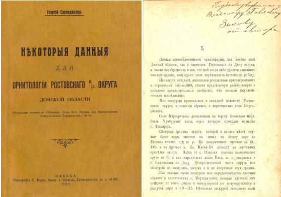 Обложка отдельного оттиска со статьёй Г.Г. Сарандинаки, выпущенного в 1908 году,и первая страница этой работы с дарственной надписью, сделанным его рукой