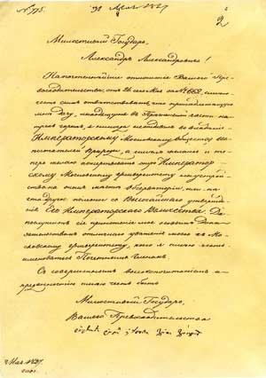 Письмо З.П. Зосимы попечителю Московского учебного округа А.А. Писареву