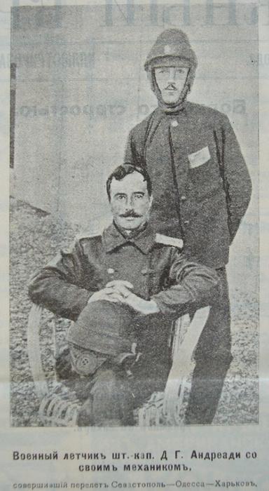 Штабс-капитан Д.Г. Андреади со своим механиком. Фотография из газеты того времени