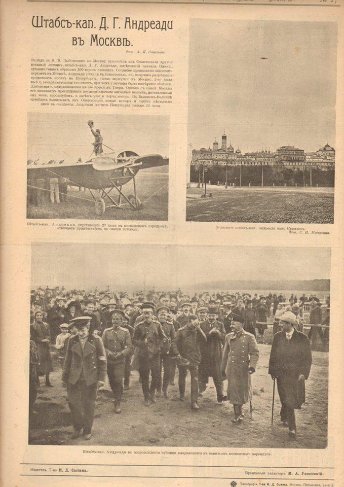 Сообщение в газете о прибытии штабс-капитана Д.Г. Андреади в Москву (1912 год)