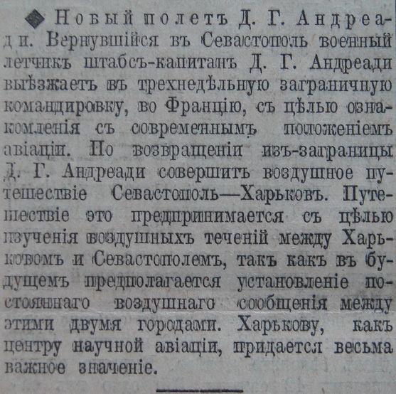 """Заметка о Д.Г. Андреади в газете """"Крымский вестник"""""""