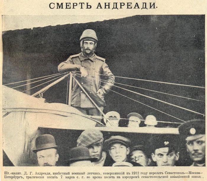 Объявление о гибели штабс-капитана Д.Г. Андреади в газете
